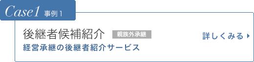 事例紹介_03