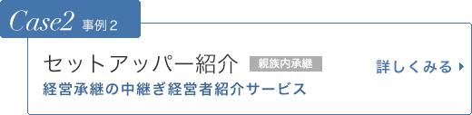 事例紹介_06