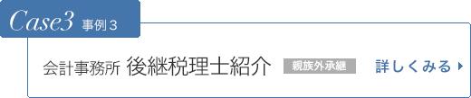事例紹介_08