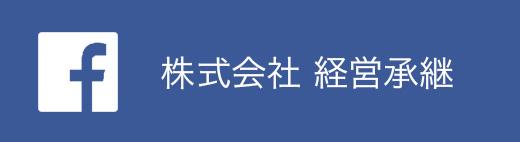 経営承継facebook