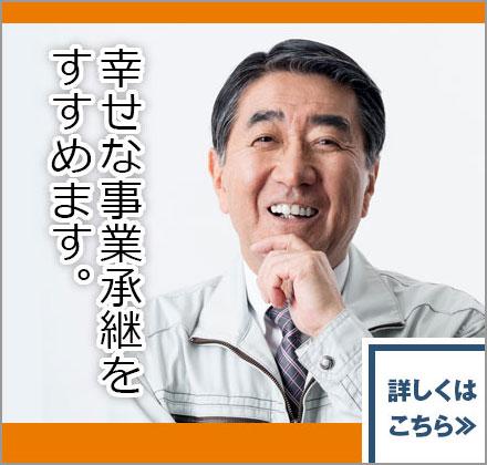 ハッピー後継.comへ